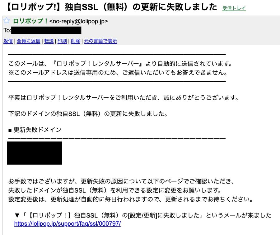 ロリポップからきた独自SSL(無料)の更新に失敗しましたメール